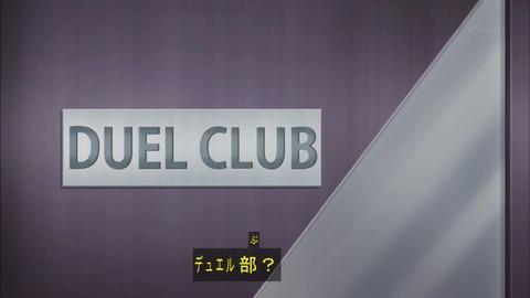 【遊戯王VRAINS】デュエル部という新要素