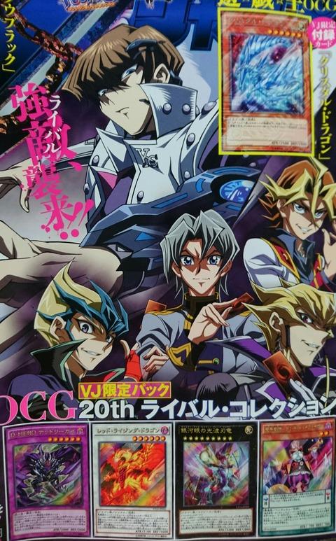 【遊戯王OCGフラゲ】20thライバル・コレクションは先着5万パックは一週間以内に発送!