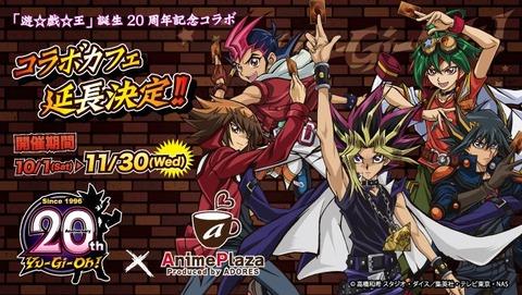 【遊戯王】遊戯王カフェが好評につき11月30日まで延長決定!