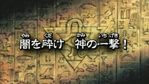 【遊戯王DMバトル・シティ】84話 「闇を砕け 神の一撃!」実況まとめ