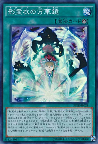 【遊戯王OCG】影霊衣の万華鏡の裁定でエクストラデッキに更なる可能性が!