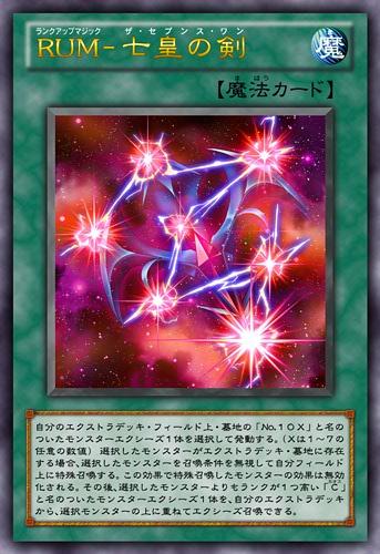 【遊戯王OCG】RUM-七皇の剣はどうやったらOCG化できるのやら・・・