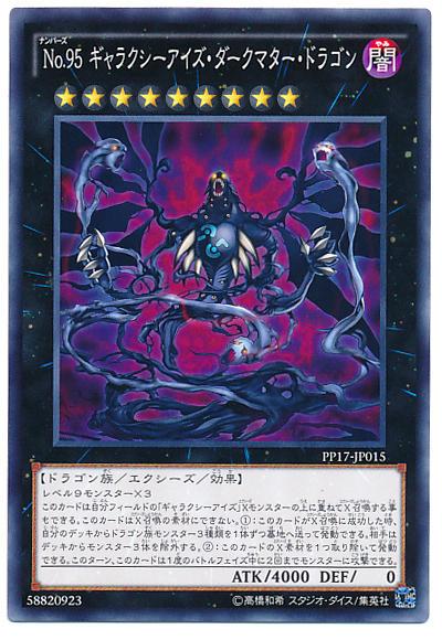 【遊戯王OCG】ギャラクシーアイズ・ダークマタードラゴンが強すぎて征竜が・・・!?