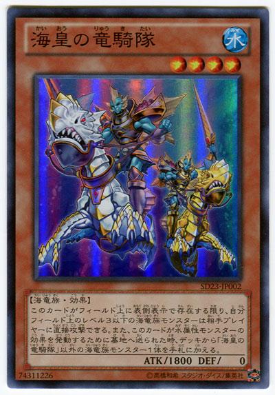 【遊戯王OCG】ストリームと海皇の龍騎隊で手札2枚からのワンキル