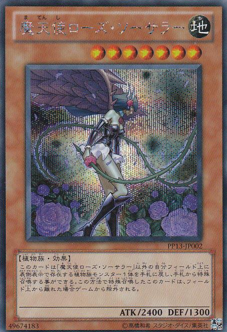 【遊戯王OCG】魔天使ローズ・ソーサラーの値上がりっぷりが面白い