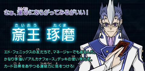 【遊戯王GX】内容が濃すぎた斎王戦