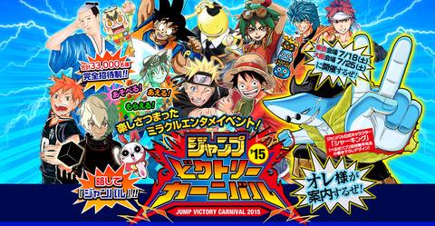 【遊戯王】ジャンプビクトリーカーニバル2015の遊戯王関連のグッズ&食べ物まとめ