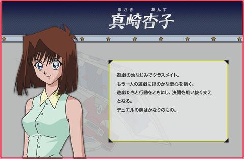 【遊戯王DM】杏子も可愛い