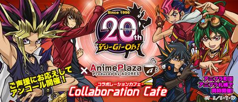 【遊戯王】アンコール開催される遊戯王カフェが本日より予約開始!