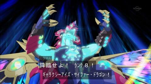 【遊戯王ARC-V】銀河眼の光波竜の殺意がやばい