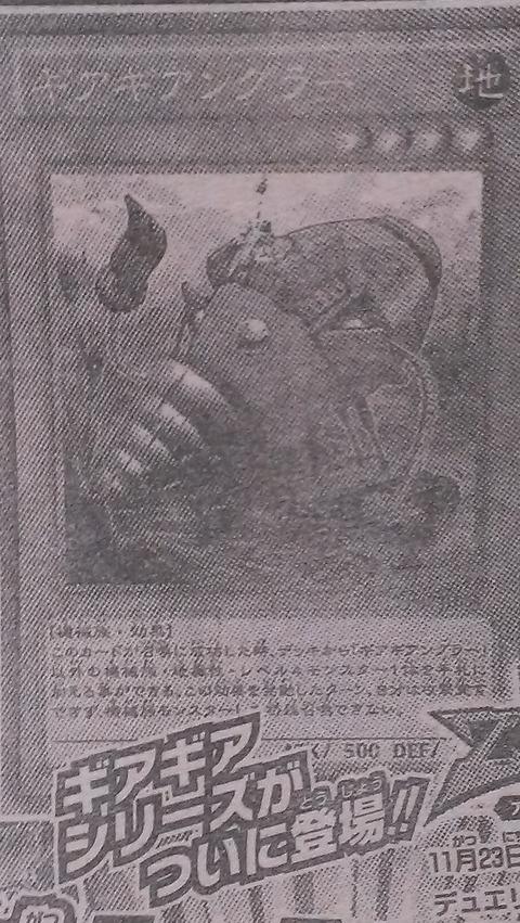 【遊戯王OCGフラゲ】Vジャンプ1号付属の『ギアギアングラー』の効果判明!詳細画像