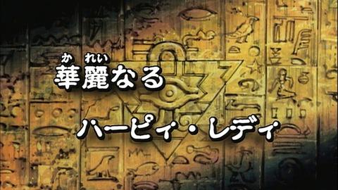 【遊戯王DMリマスター】第6話 「華麗なるハーピィ・レディ」実況まとめ