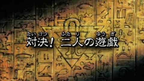 【遊戯王DMリマスター】第163話 「対決!二人の遊戯」実況まとめ