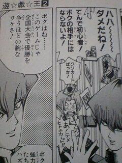 【遊戯王DM】初期海馬の設定