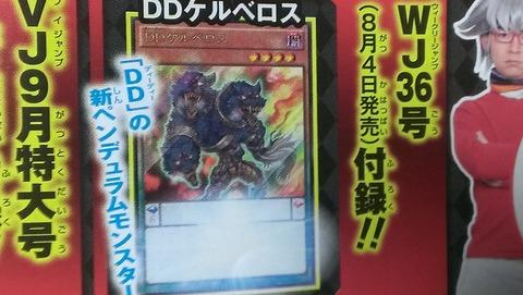 【遊戯王OCGフラゲ】8月4日発売のWJ36号に『DDケルベロス』、来月のVJ9月号にエクシーズ『DDD怒濤王シーザー』が付属決定!