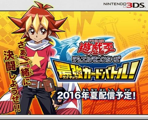 【遊戯王ゲーム】最強カードバトル!の配信日は7月6日に決定!ダウンロード無料!