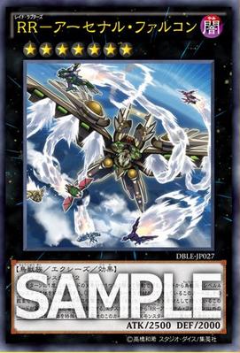 【遊戯王OCG】DIMENSION BOXに『RR-アーセナル・ファルコン』が新規収録決定!