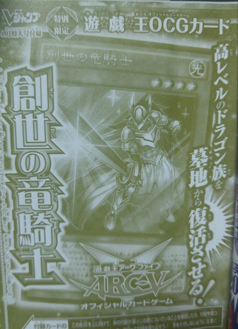 【遊戯王OCGフラゲ】Vジャンプ4月号付属『創世の竜騎士』実物画像
