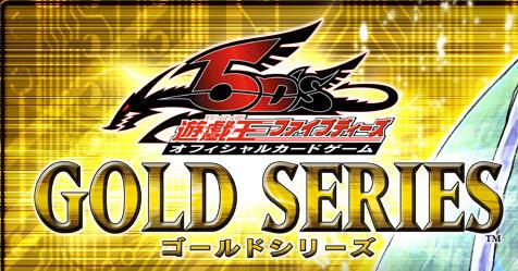 【遊戯王OCGフラゲ】2014年1月発売予定の『GOLD SERIES2014』でゴールドシリーズが最後に・・・!?