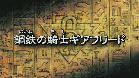【遊戯王DMリマスター】第64話 「鋼鉄の騎士 ギアフリード」実況まとめ