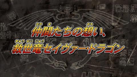 【遊戯王20thセレクション】第17回 遊戯王5D's「仲間たちの想い、救世竜セイヴァー・ドラゴン」実況まとめ