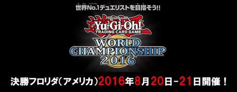 【遊戯王世界大会】遊戯王世界大会2016は8月20日22:20~と8月21日22:20~ライブ配信!実況スレも建てます!