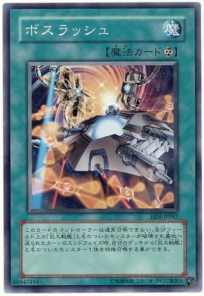 【遊戯王OCG】巨大戦艦の強化は・・・?