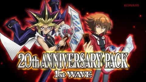 【遊戯王OCGフラゲ】20th ANNIVERSARY PACK 1st WAVEの収録リストが全て判明!