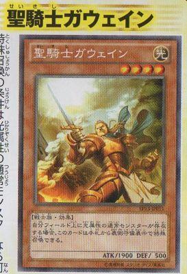 【遊戯王OCG】「聖騎士」の元ネタになりそうな人