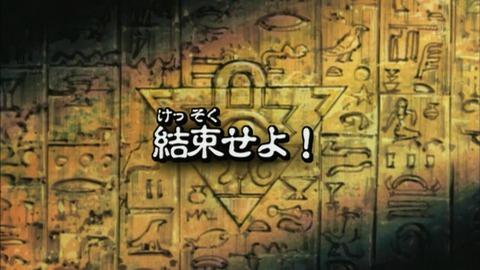 【遊戯王DMリマスター】第72話 「結束せよ!」実況まとめ