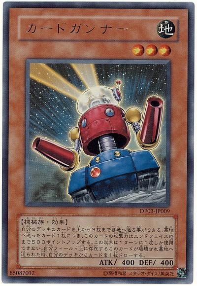 【遊戯王OCG】カードガンナーやプリズマーの効果無効とコストの関係