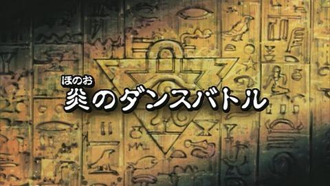 【遊戯王DMリマスター】第53話 「炎のダンスバトル」実況まとめ
