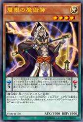 【遊戯王OCG】VJ6月号付属『慧眼の魔術師』の効果が判明!