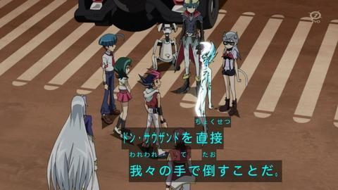 【遊戯王ZEXAL】アストラル「七皇と戦わないためにドンサウザンドだけ叩こう」 ドン「!?」