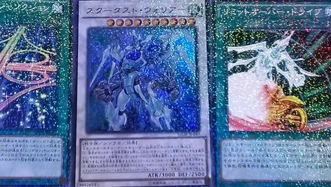 【遊戯王OCG】シンクロン・エクストリームの収録内容の凄さに驚く決闘者達