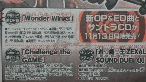 【遊戯王フラゲ】10月からの新OPはダイアモンド☆ユカイの『Wonder Wings』、新EDはREDMANの『Challenge the GAME』に決定!11月13日に『SOUND DUEL4』も発売決定!
