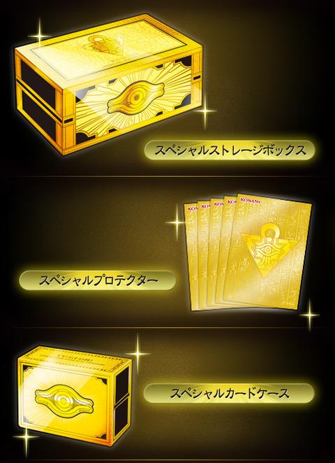 【遊戯王OCGフラゲ】ミレニアムボックス ゴールドエディション実物画像