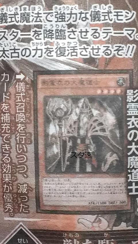 【遊戯王OCGフラゲ】SPTR 『影霊衣の大魔道士』、『ブリューナクの影霊衣』
