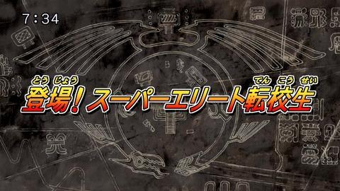 【遊戯王5D's再放送】第77話 「登場!スーパーエリート転校生」 実況まとめ
