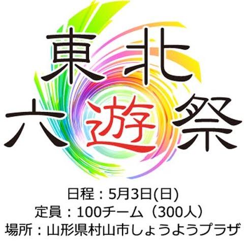 【大会告知】「東北六遊祭」を5月3日に開催!東北最大級の遊戯王非公認祭り!GWは山形県に皆で来てけらっしゃい!
