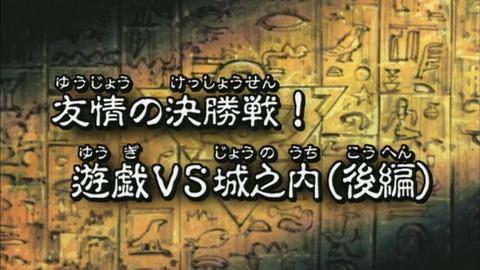 【遊戯王DMリマスター】第34話 「友情の決勝戦 遊戯VS城之内(後編)」実況まとめ