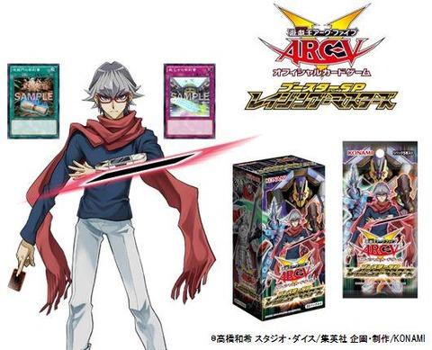 【遊戯王OCG】今週から「レイジング・マスターズ」と「トライブ・フォース」が再販!
