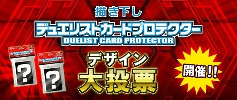 【遊戯王OCG】描き下ろしデュエリストカードプロテクターデザイン大投票開始!