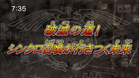 【遊戯王5D's再放送】第134話 「破滅の道!シンクロ召喚が行きつく未来」実況まとめ