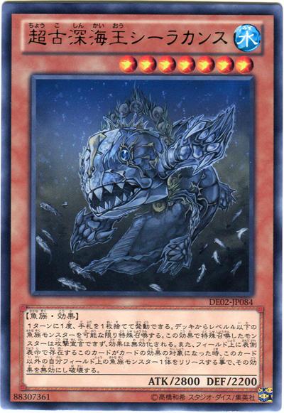 【遊戯王OCG】『超古深海王シーラカンス』のデッキレシピを公式が紹介!