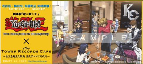 【遊戯王映画】劇場版『遊☆戯☆王』×TOWER RECORDS CAFEの詳細が公開!