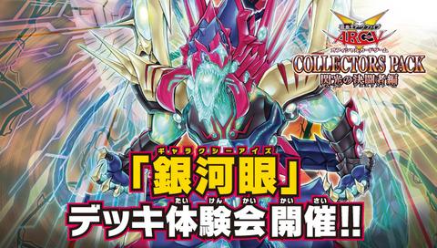 【遊戯王OCG】『銀河眼』デッキ体験会のデッキレシピが判明!