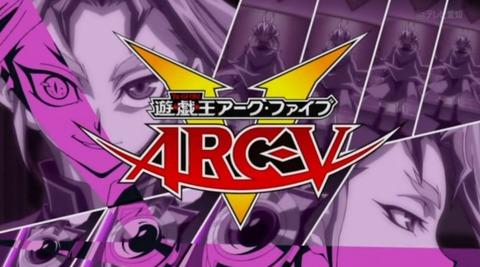 【遊戯王ARC-V】ユーリのデッキの種族は?