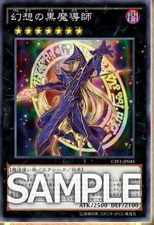 【遊戯王OCG】コレクターズパック 閃光の決闘者編に『幻想の黒魔導師』が再録決定!