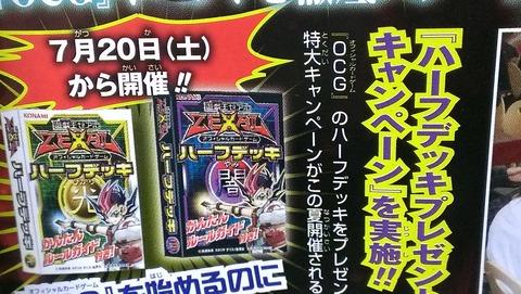 【遊戯王OCG】7月20日から「ハーフデッキプレゼントキャンペーン」が実施されるぞ!